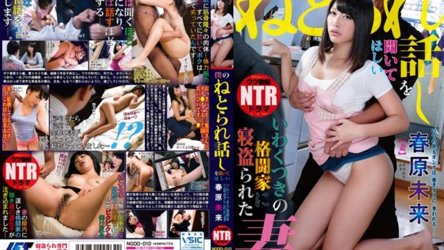 NGOD 010 Wife Future Sunohara That Was Sleeping Taken Fighter I Want Iwakutsuki That Heard The Story Cuckold Of Me