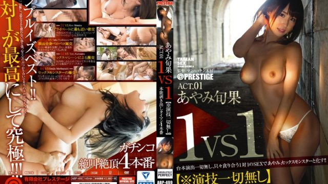 ABP 499 1VS1 [※ No Acting At All] Instinct Bare Negligence 4 Production Ayami Shunhate