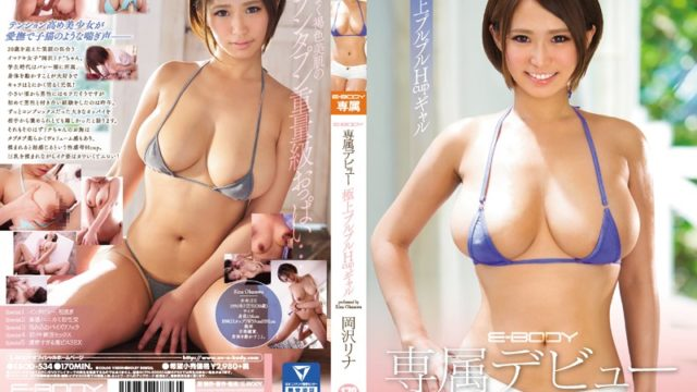 EBOD 534 E BODY Exclusive Debut Finest Purupuru Hcup Gal Okazawa Rina
