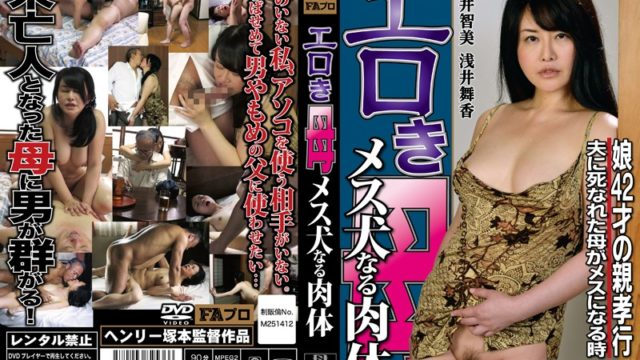 FAX 536 When Henry Tsukamoto Erotic out Mother A Female Dog Becomes Flesh Daughter 42 year old Mother, Who Died In Filial Piety Husband Is Female