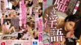JUX 938 In My Ear That Whisper Dirty Frustration Aunt Are Sleeping … Eriko Miura