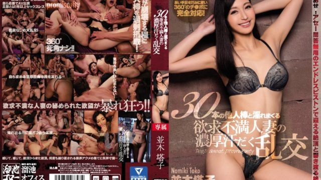 MEYD 171 30 Pieces Of Others Bar And Horny Is Spree Frustration Wife Of Thick Sweaty Orgy Touko Namiki