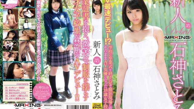 MXGS 890 Rookie Satomi Ishigami ~ AV Fastest Debut! Straight To The Feet In The Shooting, Which Finished The Graduation Ceremony Of The School, 18 year old Was Still Intact AV Actress School Girls ~