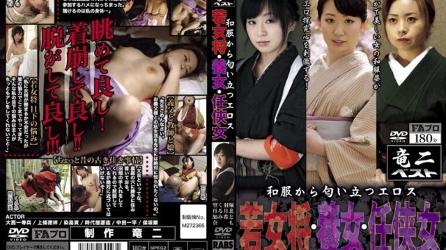RABS 023 Eros Young Proprietress adopted Daughter, Ninkyo Woman Standing Smell From Kimono