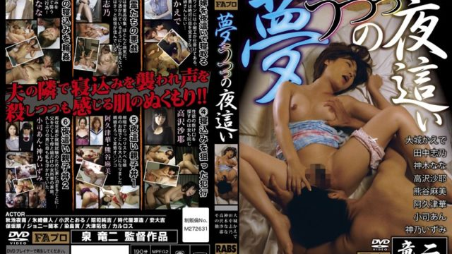 RABS 024 Trance Of Night Crawling NTR FANTASY