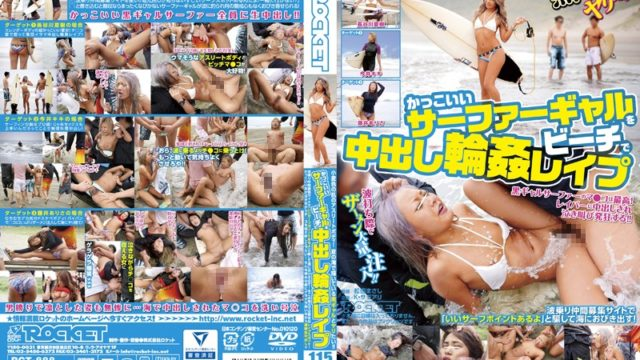 RCT 888 Gangbang Rape Pies A Cool Surfer Gal On The Beach