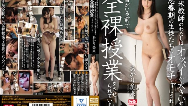 SNIS 709 Of Novice Teacher I Have Been To The Naked Class Before You Have All Been To The Toy Or Adolescent Students Because Large Breasts. Akari Miku