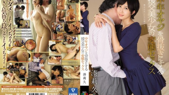 TEAM 094 Kinky Sex Minato Riku Of Compensated Dating Beautiful Girl To Be Watered Down A Middle aged Father