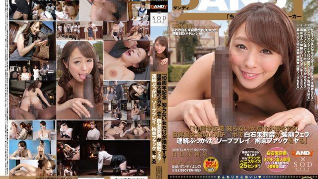 DANDY 493 Only Woman Who Does Not Know Commemorative 10th Anniversary Is A Loss!The World's Largest Megachi ○ Port Mari Shiraishi Nana Is Fuck – Continuous Topped – Soap Play – Do Restraint Fuck