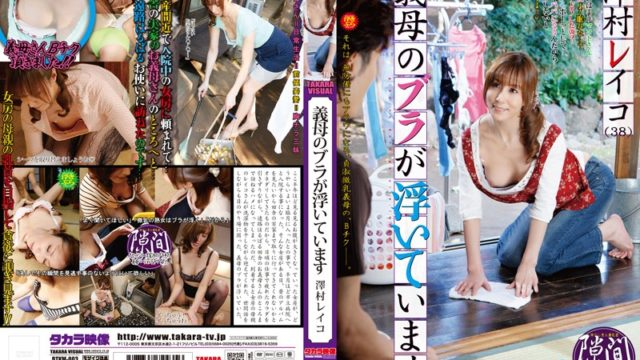 DTKM 003 Sawamura Reiko Bra Mother in law Has Been Floating