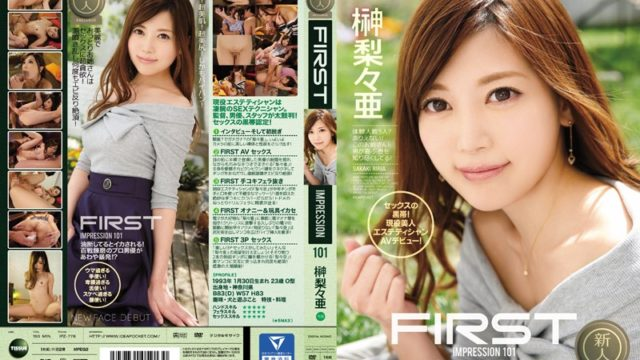 IPZ 776 FIRST IMPRESSION 101 Sex Black Belt!Active Beauty Esthetician AV Debut! Sakakinashi People Nitrous