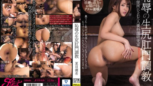 JUFD 626 Has Been In Raw Ass Anal Torture Anal Public Toilet Of Shame Housewife Cooking Expert Yuki Natsume