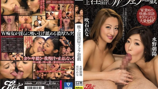 JUFD 627 Best Dirty W Blow Game Of Obscene Mouth Pussy Licking Killing Hell ~ Lena Fukiishi Chaoyang Mizuno