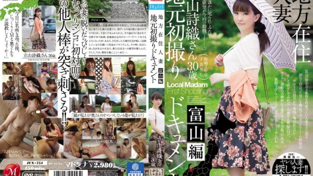 JUX 754 Shiori Local Resident Married Local's First Take Document Toyama Hen Tateyama