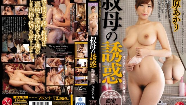 JUX 764 Obscene Dedication Your Service Shichihara Akari Misleading Gently Temptation ~ My Aunt
