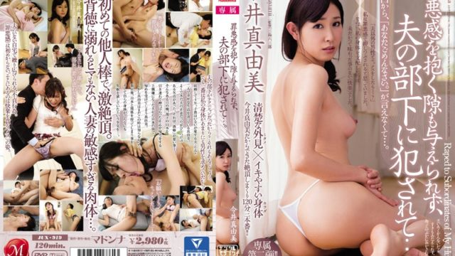 JUX 919 It Is Also Not Given Chance To Develop A Sense Of Guilt, Being Fucked In Subordinates Of Her Husband …. Mayumi Imai