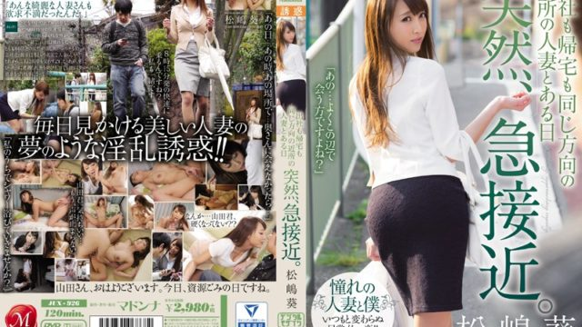 JUX 926 Attendance Is Also Returning Home Also Suddenly One Day In The Same Direction In The Neighborhood Of The Married Woman, Approaching Rapidly. Aoi Matsushima