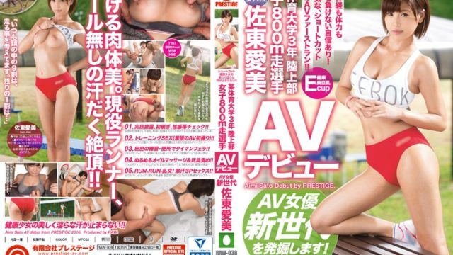 RAW 038 We Unearthed Certain Physical Education University Three Years Land Part Women's 800m Run Player Manami Sato AV Debut AV Actress A New Generation!