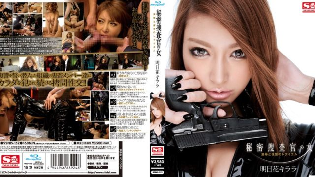 SNIS 152 Requiem Tomorrow Of Revenge And Humiliation Of A Woman Secret Investigator Flower Killala (Blu ray) ซับไทย บรรยายไทย