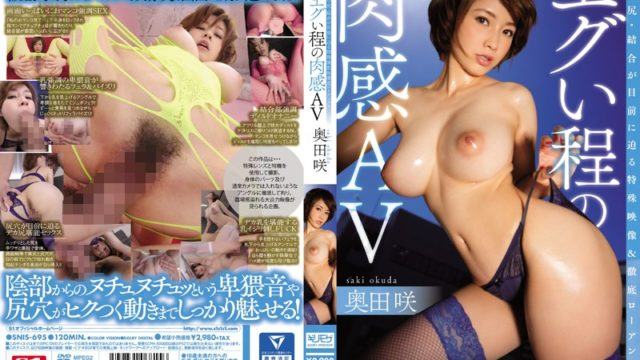 SNIS 695 Special Video Nikkan AV Milk ass binding As Harsh Is Imminent And Thorough Low Angle Saki Okuda