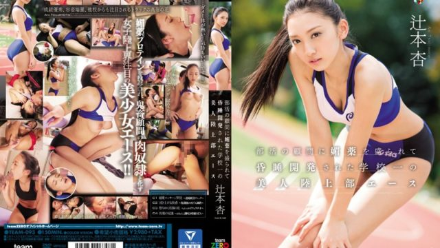 TEAM 093 They Piled The Aphrodisiac In The Adviser Of The Club Activities And Coma Developed School One Beauty Land Part Ace An Tsujimoto