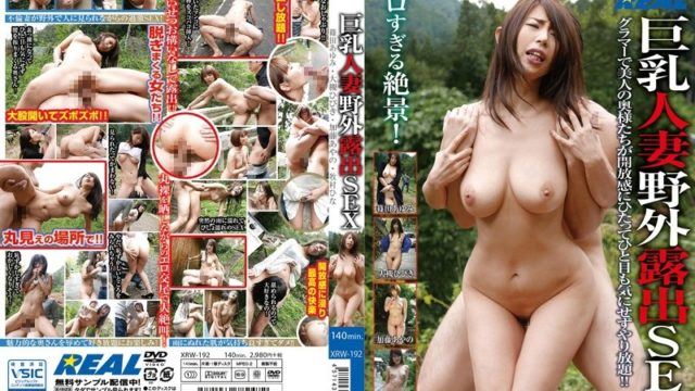 XRW 192 Busty Housewife Outdoor Exposure SEX