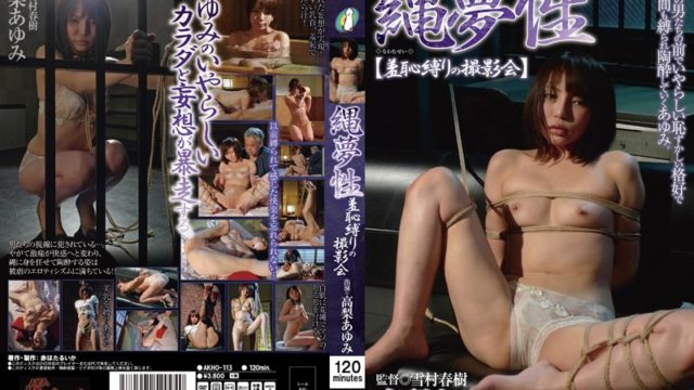 AKHO 113 Photo Session Of Rope Dream Of Shame Tied Takanashi History