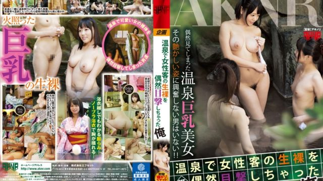 FSET 591 I The Raw Naked Female Customers Had Witnessed By Chance In The Hot Spring