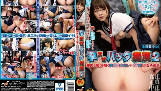 NHDTA 847 Conceived To Life In Doggy Style In Out Of Reach All The Way Into The Back Molestation 2 In The Vagina Fall School Girls
