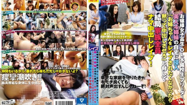 SVDVD 521 Princess School Girls · OL · Preparatory School Students, Part time Workers, Beauty 4 ey Are Pies Silently If You Do Not Want To Be Raped My Sister Invade The Home Of The Sister And Out Eventually In The Whole Family Live