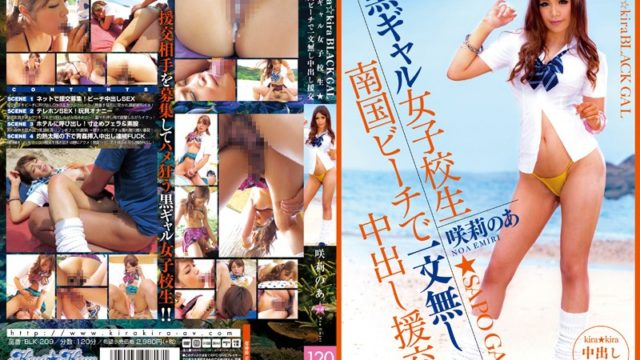 BLK 209 Kira ★ Of Kira BLACK GAL Black Gal School Girls ★ Compensated Dating Saki莉 Pies Penniless In Tropical Beach Oh