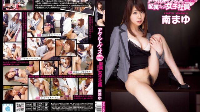 DVAJ 0063 Adult Goods Women Employees Have Been Assigned To The Development Division South Eyebrows