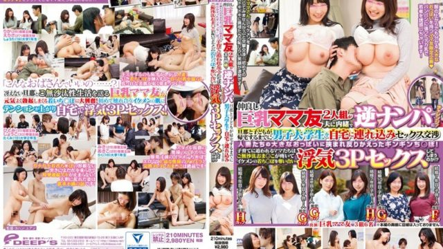 DVDES 955 In General Men And Women Monitoring AV Good Friends Busty Mom Friend Duo A Challenge To Reverse Nampa In Secret To Her Husband!Ginginchi Was Hatched Warp Sandwiched Between The Big Tits Of Tsurekomi Sex Negotiation Housewiv