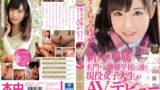 HND 285 Rookie Exclusive Active College Student To Attend The Prestigious lady School AV Debut Miyuki Sakura
