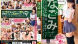 HRRB 010 Nagomi To Resolve Expressions Of Your Worries ~Tsu!I Overcome Premature Ejaculation, Delayed Ejaculation, Erectile Dysfunction In The Erotic In The Thorough Service And Care!