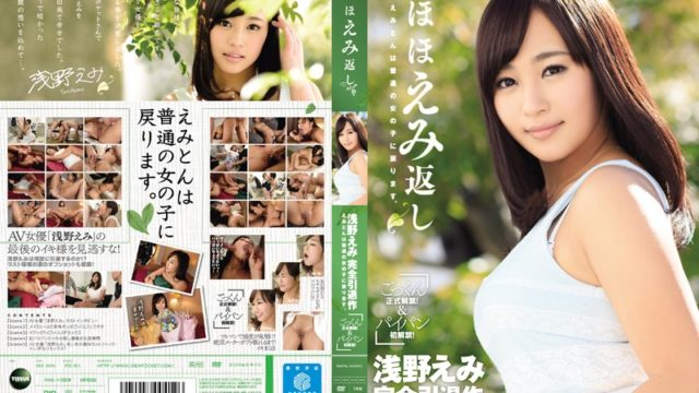 IPZ 611 Smile back Asano Emi Full Retirement Work Emiton To Return To A Normal Girl