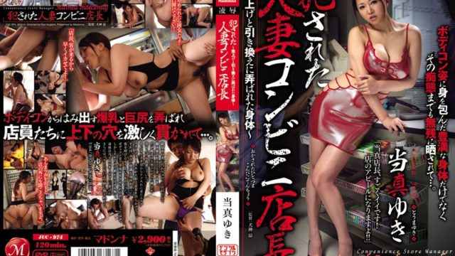 JUC 974 Yuki Touma The Body That Is Played In Exchange For Convenience Store Sales Manager Married Woman Who Was Violated