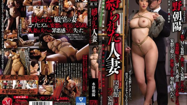 JUX 848 Masochist Delusion Chaoyang Mizuno Bound Married Woman Librarians