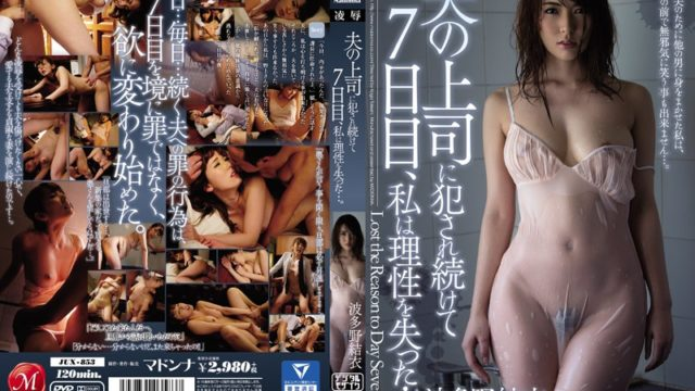 JUX 853 7 Day Continue To Be Committed To The Boss Of The Husband, I Lost The Reason …. Yui Hatano