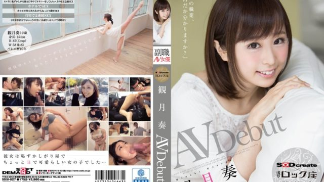 SDSI 027 My Profession, Do You Know Somehow Mizuki Kanade AV Debut