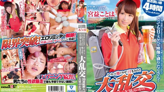 SDSI 036 It Salesgirl's Miya Gains Of Very Cute Beer Work In The Stadium Is Not Uncut Super Squid!Juice Covered! !Gangbang 10 Consecutive Insertion & Mass Topped Special A Special Omnibus Plus Of Four