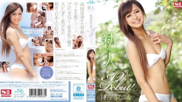 SNIS 482 Rookie NO.1STYLE Hasegawa Monica AV Debut (Blu ray Disc)