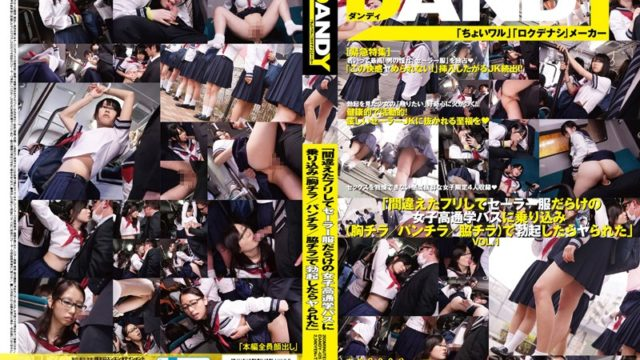 DANDY 425 Pretended Mistake Boarded The Girls' School School Bus Full Of Sailor In It Was Ya After Erection In (chest Chira  Skirt  Side Chira) VOL.1