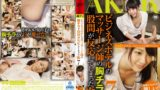 FSET 616 I 7 Crotch Had Reacted In The Chest Chira Of Masseur Business Hotel