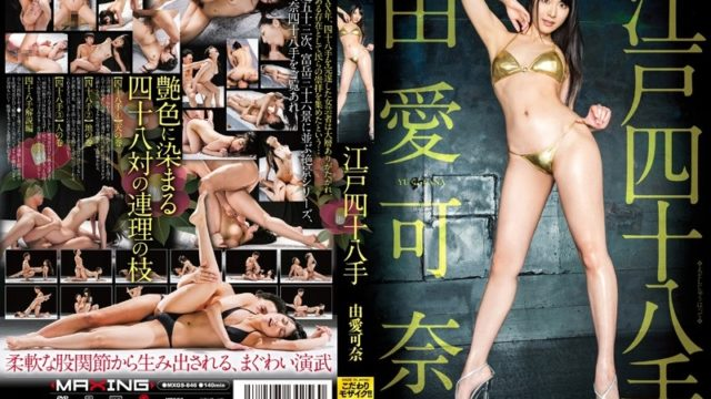 MXGS 846 Kana Yume Edo Every Trick In The Book