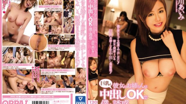 PPPD 462 Her Older Sister Is Manami Temptation Yoshikawa Me With Big Tits And Cum OK