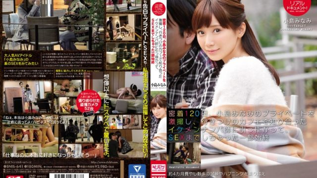 SNIS 641 Voyeur Realistic Document!Adhesion 120 Days, Transfer Stimulation Of Minami Kojima Private, Caught By The Handsome Nampa Teacher He Met In The Favorite Hangout Of The Cafe, The Whole Story Was Chat SEX Madhesh