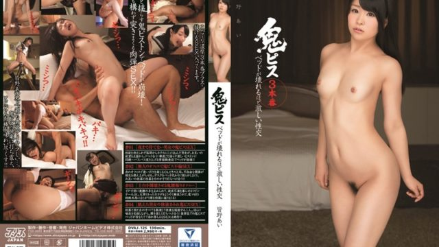 DVAJ 125 Intense About Demon Piston Bed Is Broken Intercourse Ai Minano