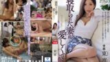 MEYD 135 Netora The Wife Is Dear … AzumaRin