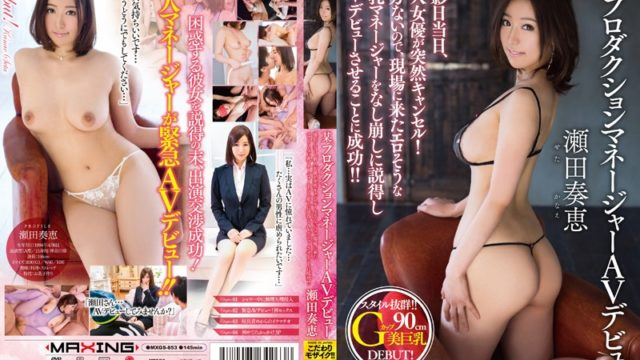 MXGS 853 Seta SoMegumi Certain Production Manager AV Debut Shooting The Day, Is Canceled Suddenly Newcomer Actress!Since No Choice, And Success To Be AV Debut Persuaded Seem Erotic Busty Manager Came On The Scene Little By Little! !~